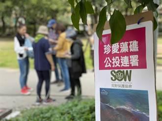 藻礁連署讓李永萍好吃驚 斷言公投過關機率