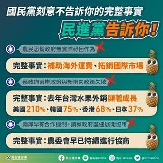 民進黨推懶人包解釋水果出口 李大中諷:美日韓港算是新南向?