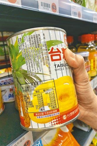 林佳新酸台糖 鳳梨罐頭用泰國貨