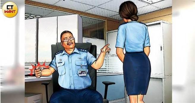 小芳表示,当提出性骚扰申诉后,不但遭各级长官的约谈轰炸,上校大队长卢荣基甚至怒斥她「空军名誉蒙羞。」(图/本刊绘图组)