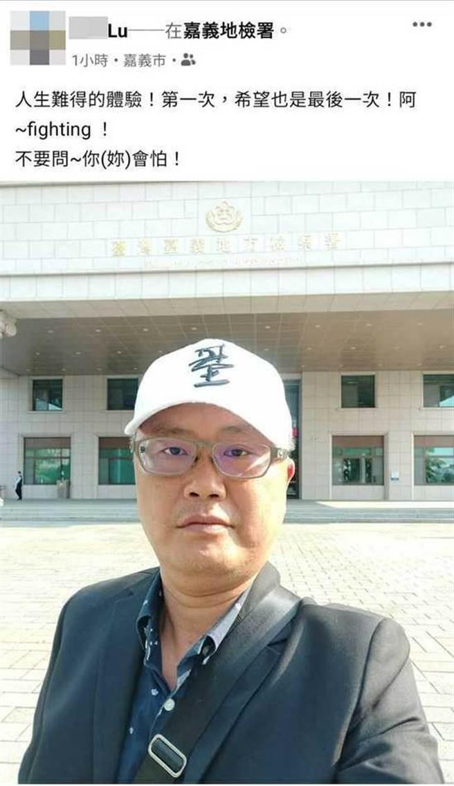 小芳依法提出申诉,目前全案嘉义地检署审理中,上校大队长卢荣基出庭时,在地检署外自拍,还表示这是人生「难得的体验」。(图/翻摄画面)