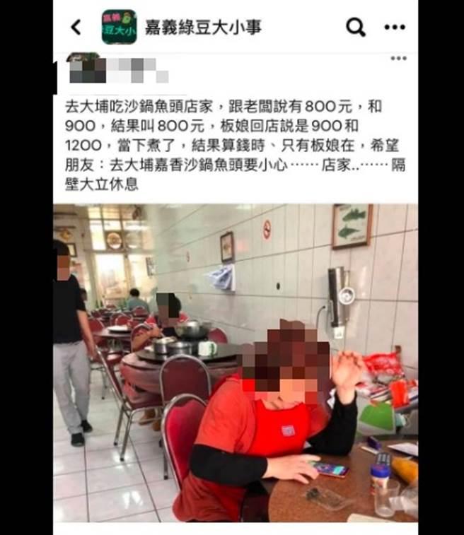 女網友在嘉義吃砂鍋魚頭,暗指店家多算錢,業者看了截圖喊冤。(圖/翻攝自嘉義綠豆大小事)