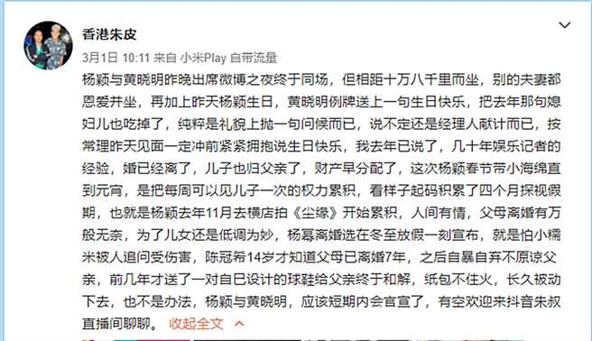 香港朱皮篤定認為黃曉明、Baby應該快要官宣離婚。(圖/翻攝自香港朱皮微博)
