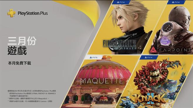 三月份PlayStation Plus遊戲公布。(摘自PlayStation Blog)