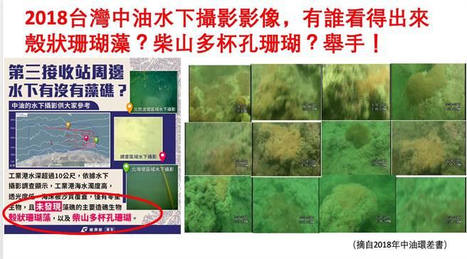 陳昭倫質疑經濟部的說帖,對於水下無藻礁「完全站不住腳」。(翻攝陳昭倫臉書)