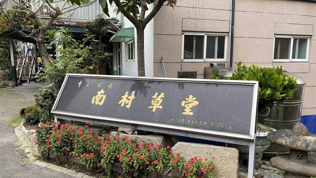 近代文人張麗俊故居「南村草堂」為「台中縣作家之屋第一號」,於2001年6月揭牌