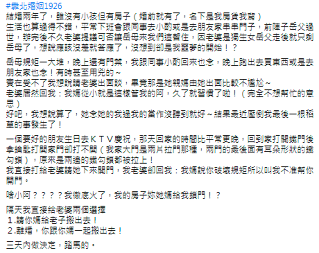 原PO在臉書上抱怨岳母和老婆的誇張行為。(圖擷取自靠北婚姻2.0)