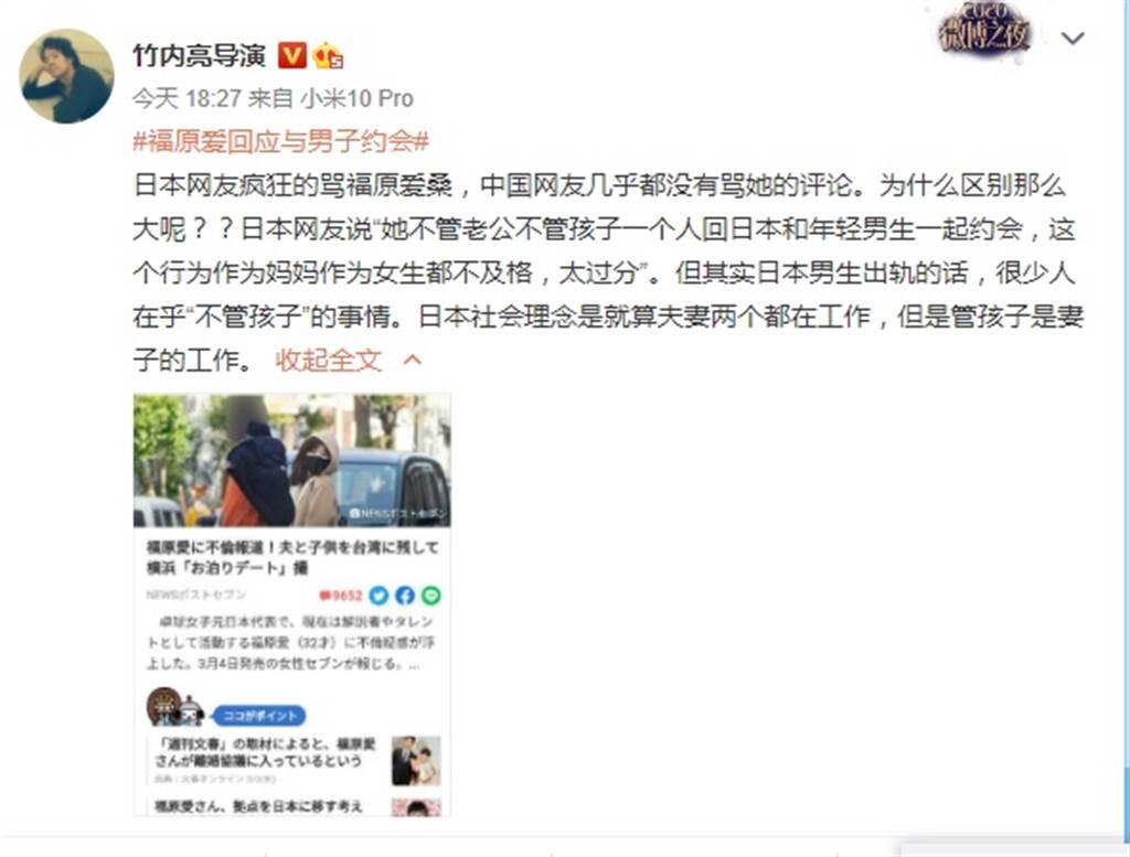 紀錄片導演竹內亮特地發文解釋日網友不挺福原愛的原因。(取自竹內亮微博)
