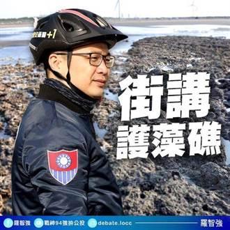 羅智強:馬英九能停國光石化 蔡英文當然也能停觀塘三接站