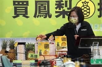 鳳梨大內宣好棒棒 網轟:補貼賣一顆送一顆 人民納稅錢能耗多久?