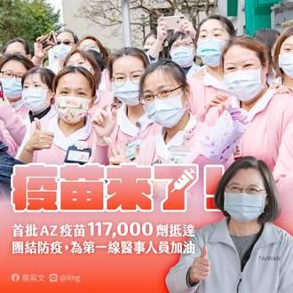 首批新肺疫苗抵台 蔡英文:從第一優先的醫事人員施打