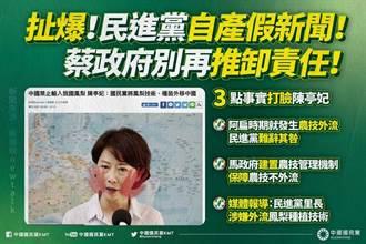 誰外移農技到中國大陸? 國民黨舉3例打臉綠委陳亭妃