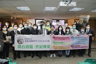 開台西醫馬雅各逝世百周年 台南東區青年公園更名紀念