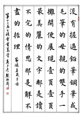 書藝療心─第十三屆台積電青年書法暨篆刻大賞決審會議記錄