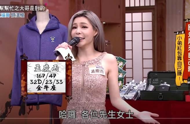 歌手孟慶而日前火辣客串尾牙主持人。(取自國光幫幫忙之大哥是對的YouTube)