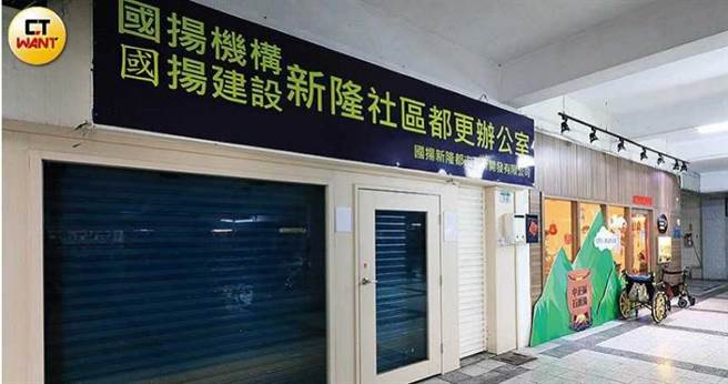 國揚建設原進駐新隆社區的辦公室,目前已拉下鐵門,暫時無人服務。(圖/馬景平攝)