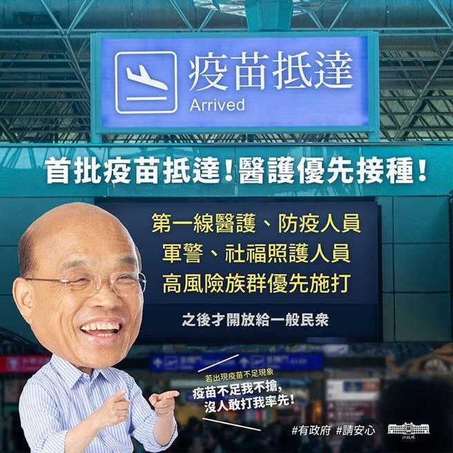 行政院長蘇貞昌今在臉書表示,11.7萬劑的AstraZeneca疫苗已於今天抵台,施打順序仍以醫事防護人員優先施打。(取自蘇貞昌臉書)