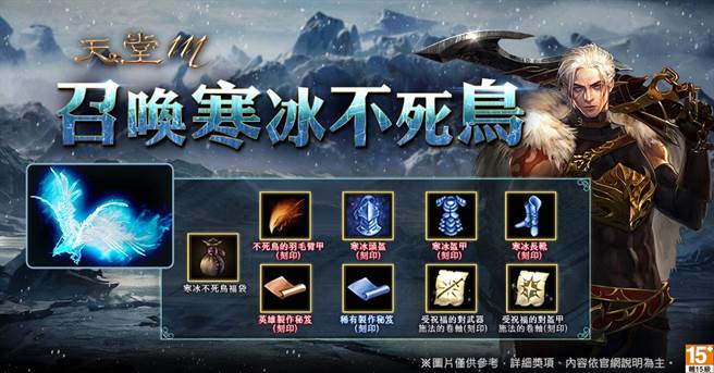 【召喚寒冰不死鳥】收集寒冰系列英雄級裝備。(圖/由遊戲公司提供)