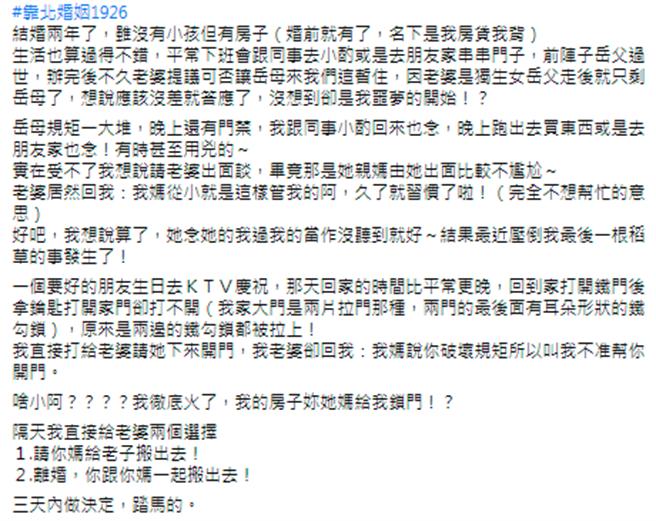 原PO在脸书上抱怨岳母和老婆的夸张行为。(图撷取自靠北婚姻2.0)