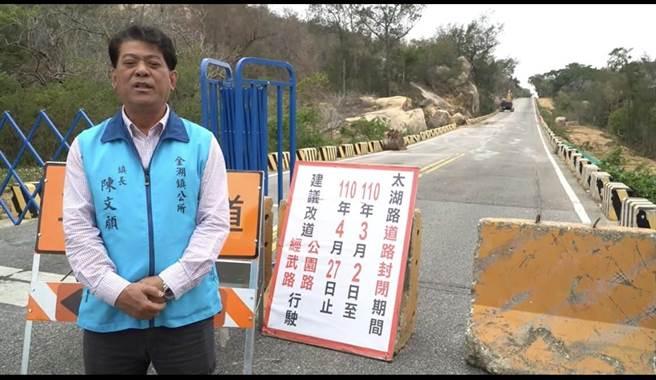 金门金湖镇太湖路进行2阶段改善工程,镇长陈文顾呼吁大家共体时艰。(金湖镇公所提供)