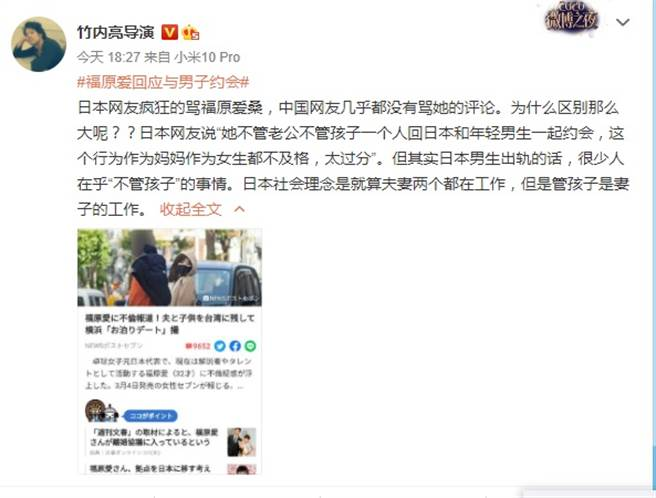 纪录片导演竹内亮特地发文解释日网友不挺福原爱的原因。(取自竹内亮微博)
