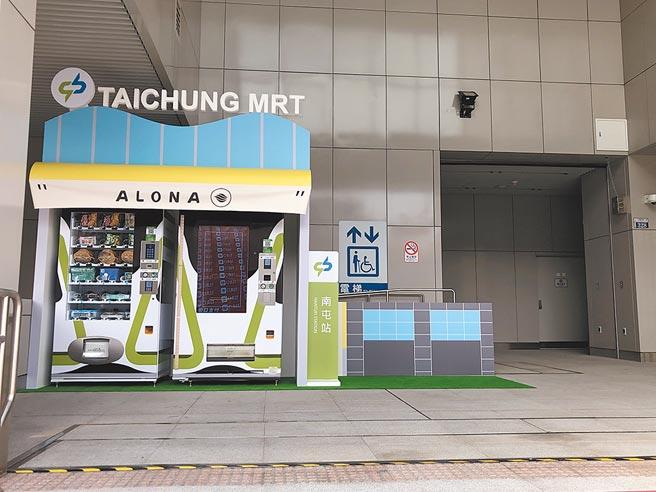 金雨企業在台中捷運綠線南屯站,設置Alona智能販賣機,可用現金支付、信用卡及行動支付,付款取貨。圖/劉朱松