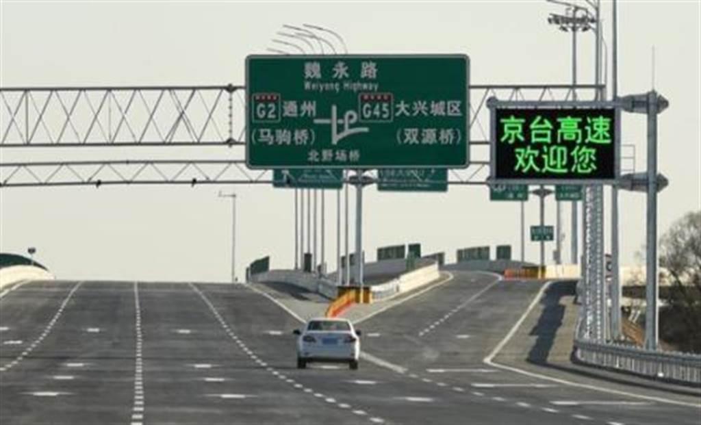在福建到平潭的高速公路上,可以看到「京台高速公司」的指標,顯示北京到台灣的高速公路將在平潭跨越台灣海峽。(圖/平潭網)