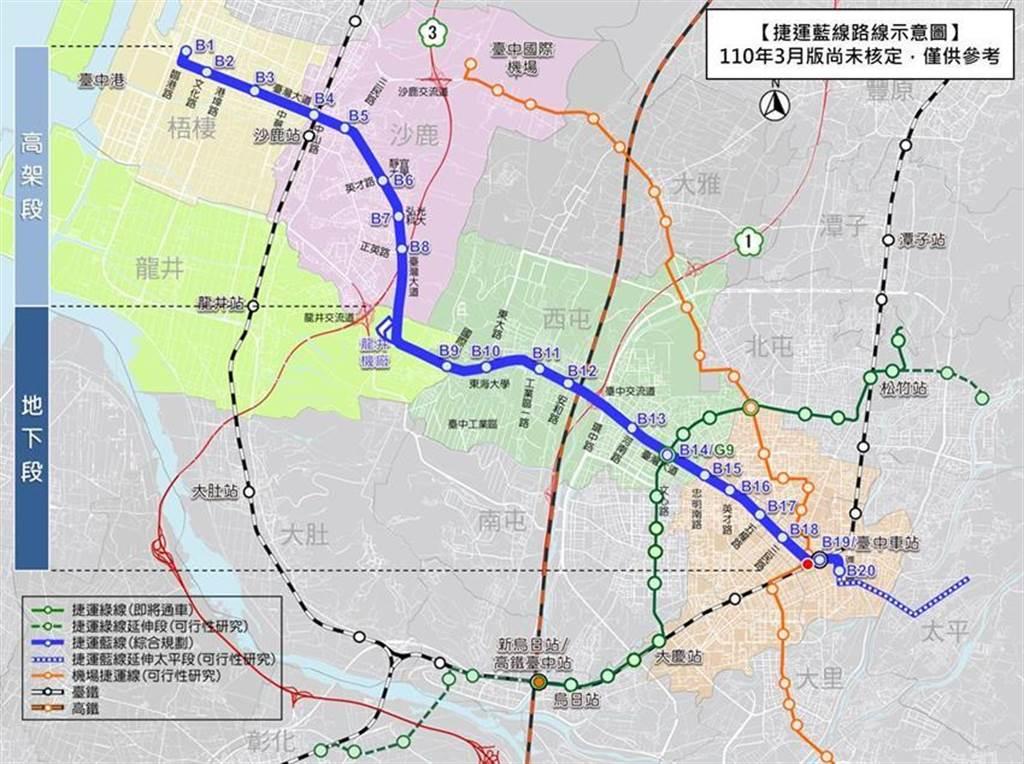 (捷運藍線路線示意圖。圖/台中市交通局提供)