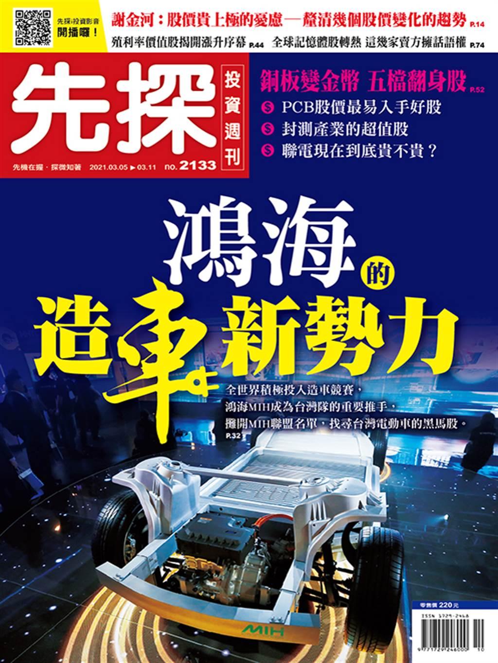 《先探投資週刊2133期》