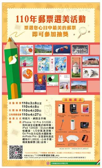 誰是最美郵票? 郵局票選抽iPhone 12 pro