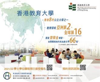 教育領域香港教育大學列亞洲第二,畢業生薪資優