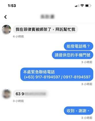 台男赴菲博弈公司上班遭轉賣拘禁 傳訊代表處求援成功救出