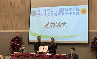國防醫學院與普力生化科技股份有限公司簽署產學防疫研發合作