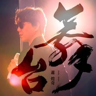 蕭煌奇融合歌仔戲、饒舌世代傳承 北中南巡演4/3開跑