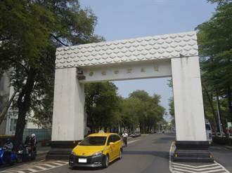 成功大學紀念校門 登錄歷史建築