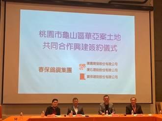 寶徠建設攜手「鎢鋼大王」廖萬隆 推出總銷170億元廠辦大案
