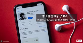 Clubhouse開房要當心 趨勢科技示警語音社群平台資安疑慮
