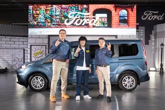 1-7人都可以!Ford Tourneo Connect旅玩家104.8萬元起上市