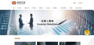 臺灣企銀新版「投資人關係」網站上線 直覺式介面獲好評