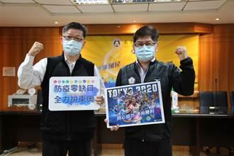 東京奧運》總集訓全面啟動 4月出國比賽選手優先打疫苗