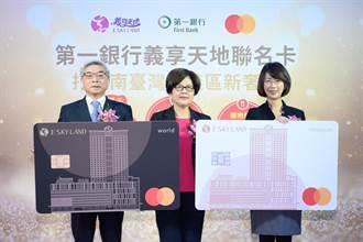第一銀行義享天地聯名卡 全新上市
