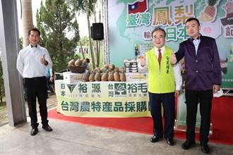 日本裕源株式會社社長謝明達 今年加碼採購台灣鳳梨