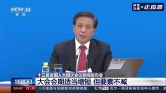 大陸人大:從「憲制」層面完善香港特區選舉制度