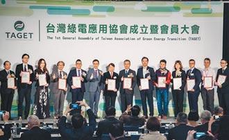 日益能源董座發起 台灣綠電應用協會正式成軍