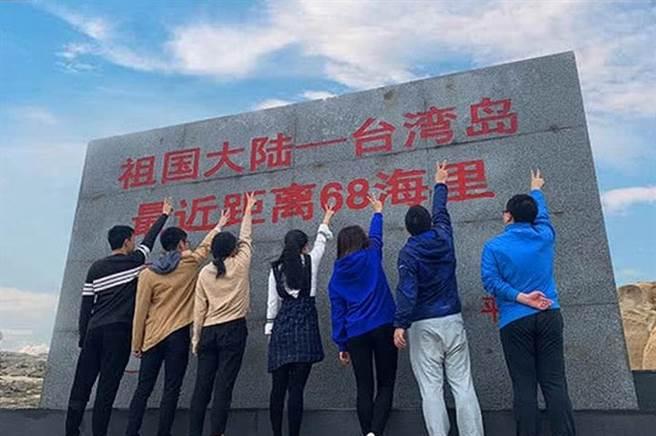 平潭做为跨越海峡前往台湾的铁公路起点,当局在岛上距台湾最近点设立标牌,刷上充满浓厚政治意味的口号。(图/平潭网)