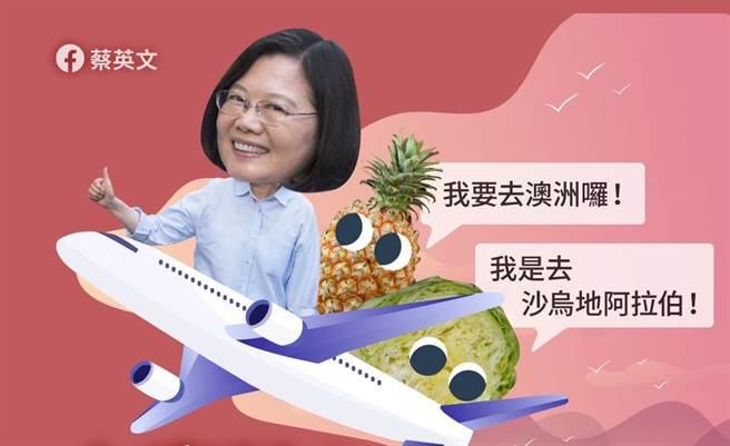 總統蔡英文去年3月3日曾發文宣揚台灣水果外銷成就。(圖/取自蔡英文臉書)