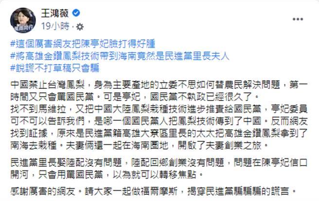 國民黨台北市議員 王鴻薇 臉書貼文。(圖/翻攝自王鴻薇 臉書)