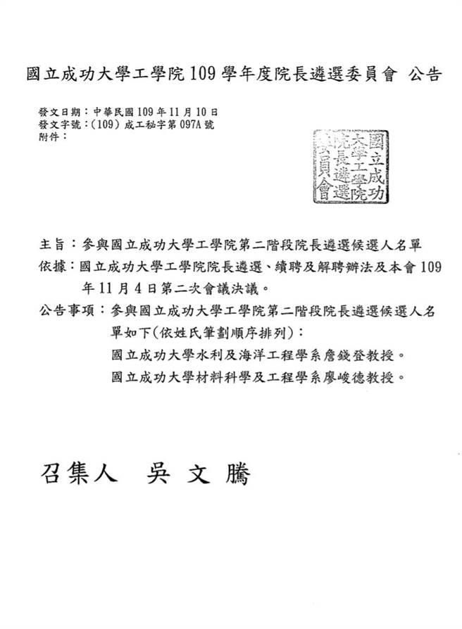 工學院公告院長遴選人選。(摘自成功大學網站)