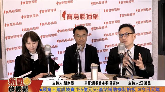農委會主委陳吉仲今日受邀於「寶島聯播網」談論如何提升台灣水果競爭力。(擷取自寶島聯播網直播畫面)