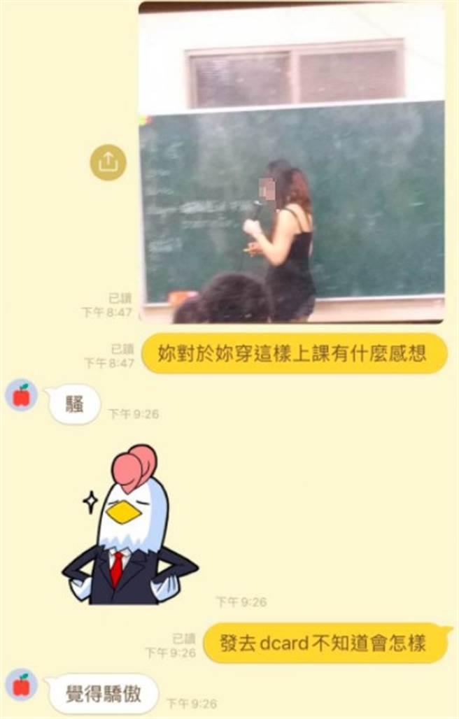 原PO貼出好友身穿細肩帶洋裝教課的照片。(圖擷取自Dcard)